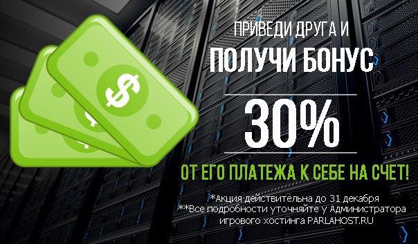 Партнерская программа хостинг игровых серверов севастопольская горадминистрация официальный сайт